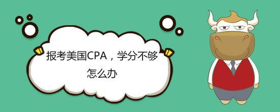 报考美国CPA学分要多少才可以