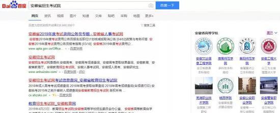 """搜索""""安徽招生考试院""""时,排在首位的并非安徽省教育招生考试院官网,而是""""安徽招生考试网""""。(屏幕截图)"""