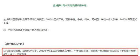 """江苏盐城民办贵族高中降102分""""拦截""""考生"""