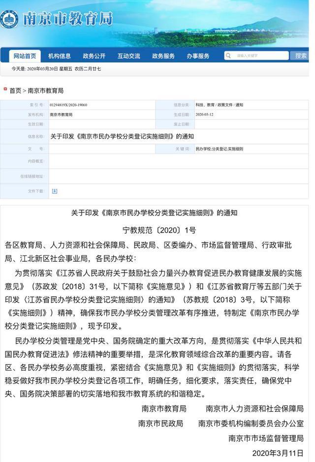 江蘇南京梳理登記全部民辦學校