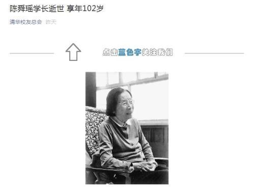 清华大学原党委副书记陈舜瑶去世 享年102岁