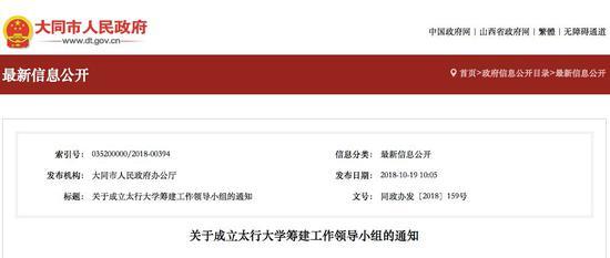 """""""燕云大学""""比""""太行大学""""名称好?官方回应了"""