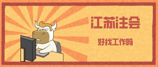 高顿财经:江苏注册会计师好找工作吗