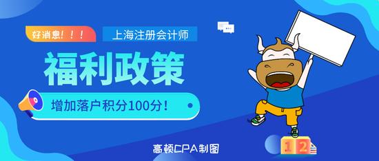 高顿财经:上海持有CPA证书增加落户积分100分