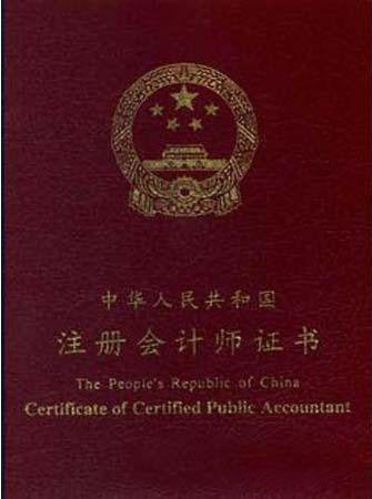 1.权威性--注册会计师是国内唯一拥有对外报告签字权的人群。