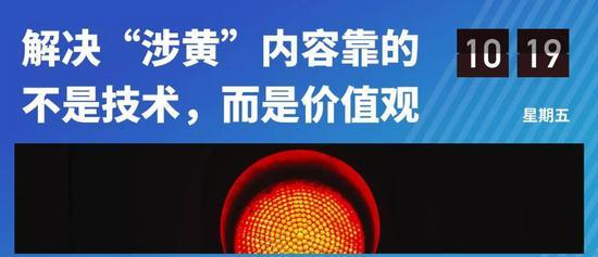 """教育產品解決""""涉黃""""問題究竟有多難?"""