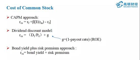CFA考试的重点难点:公司金融