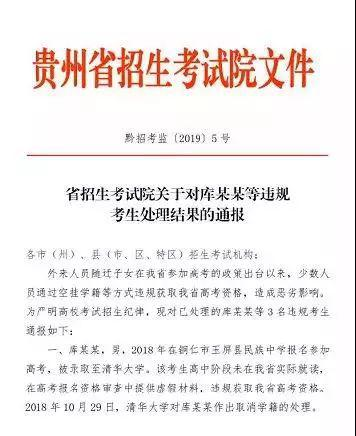 贵州多名考生空挂学籍参加高考被名校录取 已被退学