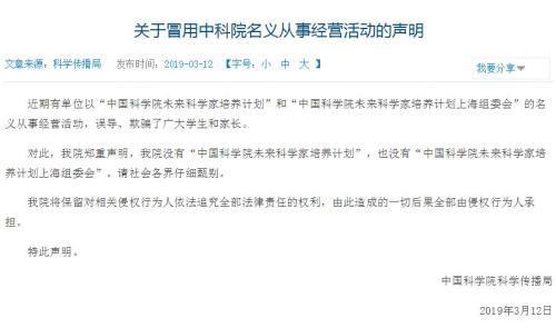 ?#35745;?#26469;源:中国科学院网站截图