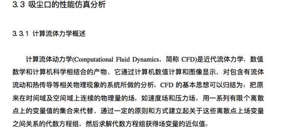 """李必红论文第三章第一小节""""吸尘口的性能仿真分析""""的内容截图。"""