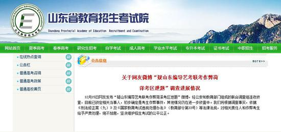 来源:山东省教育招生考试院官网