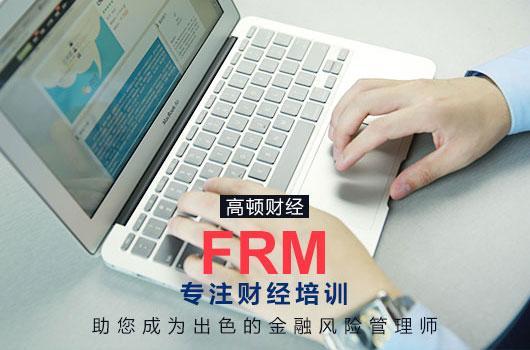 还有30天就开考了 FRM考试准备什么?