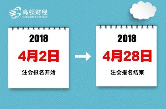 求解:2018注册会计师报名截止时间是哪天