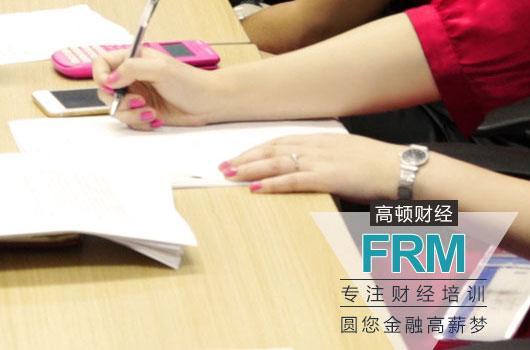 2018年5月FRM考试马上开始,FRM学姐为大家带来:2018年FRM考前必做押题!