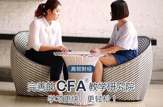 觉得CFA报名麻烦的小伙伴们,你们的福利来了: