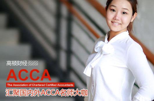 有acca资格的人好找工作吗?