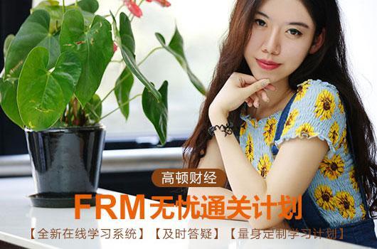 现代金融风险管理 FRM持证人得有新思维