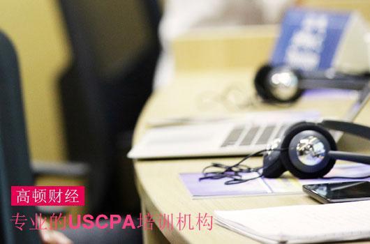 美国注册会计师在中国好找工作吗