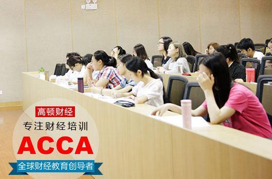 acca证书到底是一张什么样的证书
