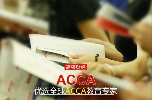 acca考试一般一门科目考试多长时间