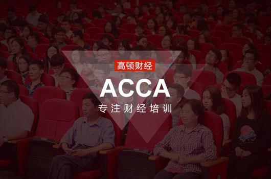 下面小编就来为大家介绍一下关于ACCA就业前景:  1.四大会计师事务所