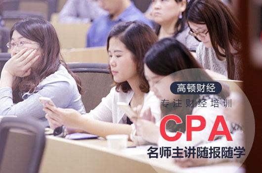 <b>准备三年通过CPA考试有什么备考建议</b>