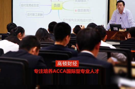 高顿财经:2019年9月ACCA考试如何备考