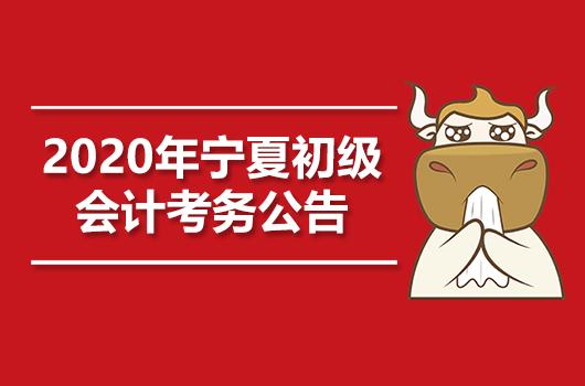 高顿财经:宁夏初级会计职称考试考务日程安排