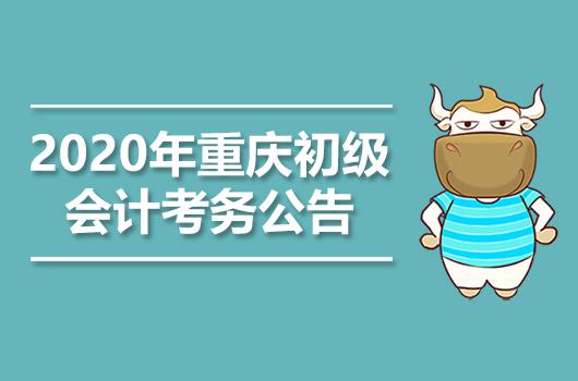 高顿财经:2020重庆初级会计职称考试报名通知