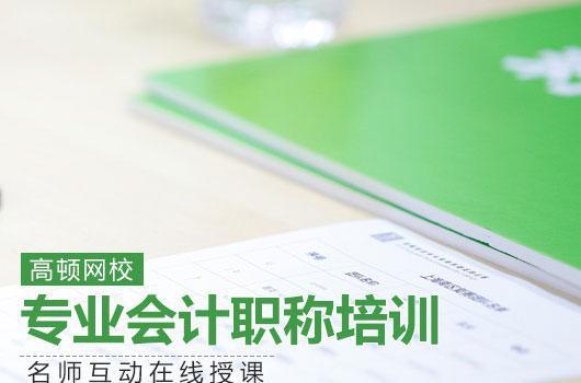 高顿财经:2020年上海中级会计师