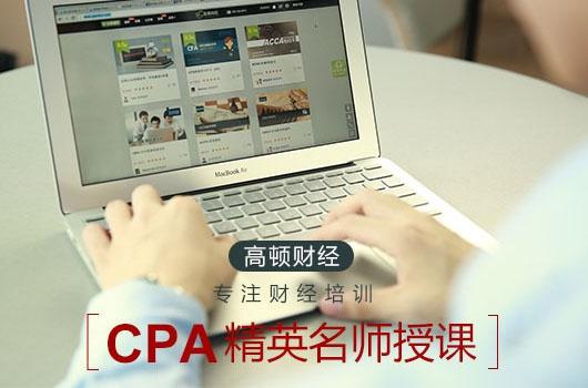 高顿财经:CPA考试报名条件和报名时间最新解析