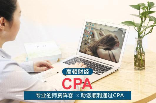 高顿财经:CPA考试哪些科目需要熟背