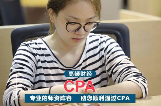 高顿教育:CPA备考时间所剩无几报考科目怎么学