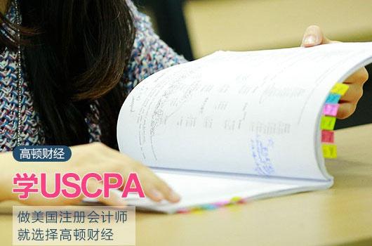 高顿财经:AICPA美国洛杉矶考试攻略