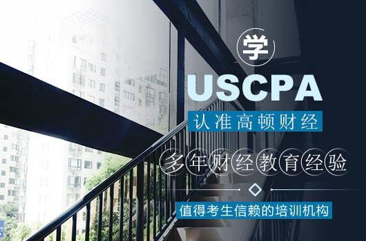 高顿财经:如何自学USCPA美国注册会计师