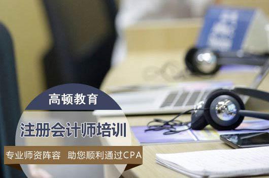 高顿教育:在职公务员备考CPA有什么方法