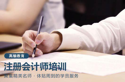 高顿教育:2020年CPA考试专业阶段各科目备考