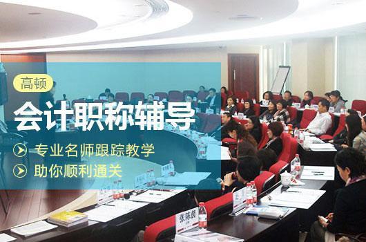高顿教育:江苏昆山市初级会计报名入口、时间