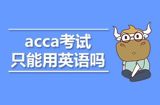 高顿教育:acca考试只能用英语吗