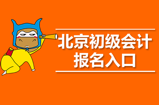 高顿教育:北京初级会计报名入口