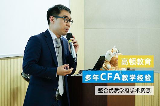 高顿教育:CFA在校能考吗?如何高效复习