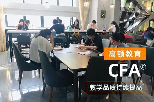 高顿教育:CFA专科能考吗?报名条件有什么