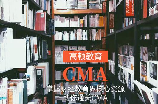 高顿教育:CMA和会计考研有什么区别