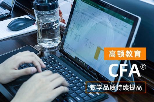 高顿教育:CFA会员年费怎么交?如何申请会员