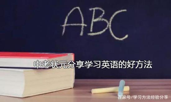 中考状元分享学习英语的好方法