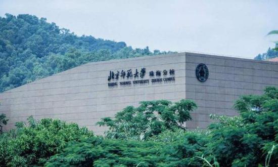 北京师范大学珠海分校将在2024年终止办学。