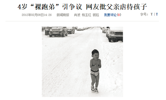 """4歲的何宜德在大雪紛飛的街頭""""裸奔""""引發質疑 《新聞晚報》報道截圖"""