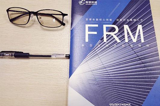 高顿教育:考完FRM的用途以及FRM证书有期限吗