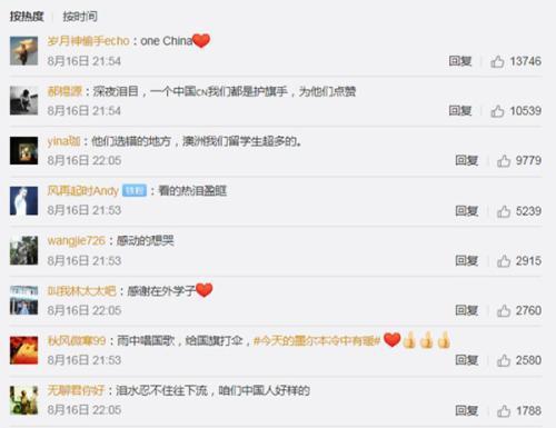 """仁科百华128:中国留澳学生高唱国歌压制""""港独"""" 冒雨为国旗撑伞"""