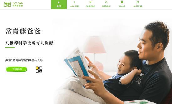 亲子启蒙内容品牌常青藤爸爸获5000万元A轮融资